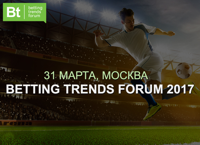 Betting Trends Forum 2017