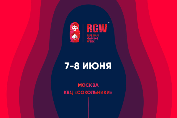 Russian Gaming Week 2017